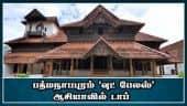 பத்மநாபபுரம் 'வுட் பேலஸ்' ஆசியாவில் டாப் | Padmanabhapuram Palace | Kanyakumari | Dinamalar |