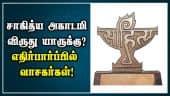 சாகித்ய அகாடமி விருது யாருக்கு? எதிர்பார்ப்பில்  வாசகர்கள்! | Sahitya Akademi Award 2019 | Dinamalar