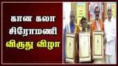 கான கலா சிரோமணி விருது விழா