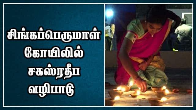 சிங்கப்பெருமாள் கோயிலில் சகஸ்ரதீப வழிபாடு