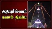 ஆதிபுரீஸ்வரர் கவசம் திறப்பு