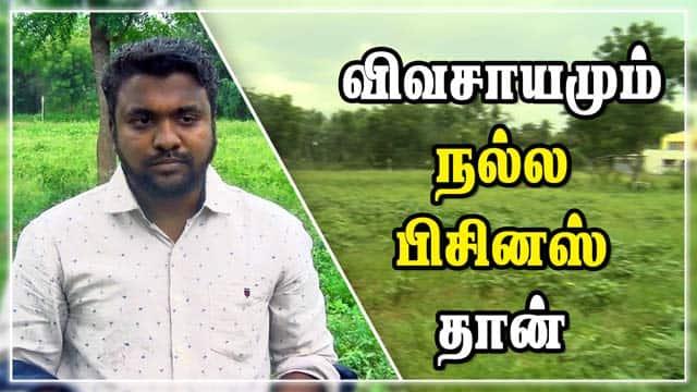 விவசாயமும் நல்ல பிசினஸ் தான் | Agriculture | Business | Madurai | Dinamalar