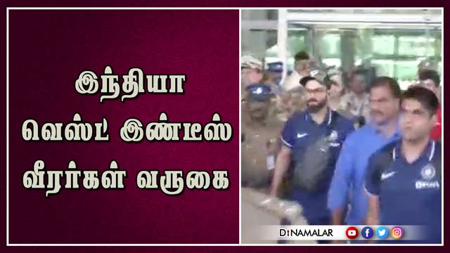 இந்தியா-வெஸ்ட் இண்டீஸ் வீரர்கள் வருகை