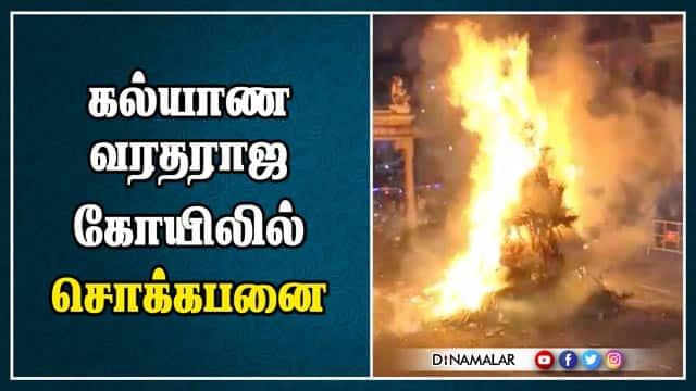 கல்யாண வரதராஜ கோயிலில் சொக்கபனை