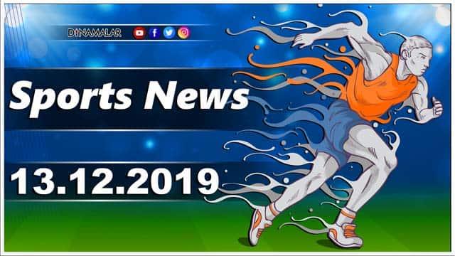 விளையாட்டுச் செய்திகள் | Sports News 13-12-2019 | Sports Roundup | Dinamalar