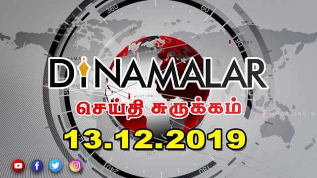 செய்திச்சுருக்கம் | Seithi Surukkam 13-12-2019 | Short News Round Up | Dinamalar