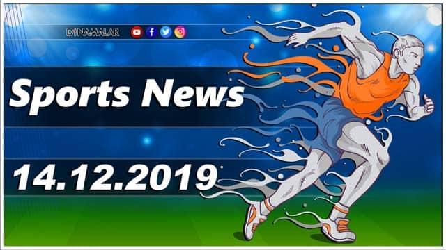 விளையாட்டுச் செய்திகள் | Sports News 14-12-2019 | Sports Roundup | Dinamalar