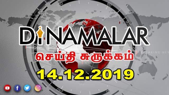 செய்திச்சுருக்கம் | Seithi Surukkam 14-12-2019 | Short News Round Up | Dinamalar