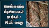 இலங்கைக்கு பீடிஇலைகள் கடத்தல் : 9பேர் கைது