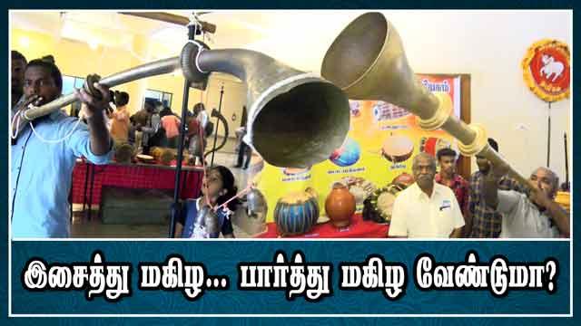 இசைத்து மகிழ… பார்த்து மகிழ வேண்டுமா? | Tamil Traditional Music Instruments | Madurai | Dinamalar |