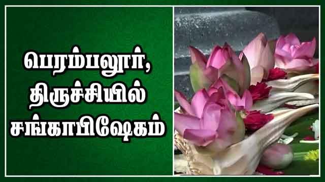 பெரம்பலூர், திருச்சியில் சங்காபிஷேகம்