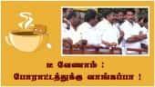 டீ வேணாம் : போராட்டத்துக்கு வாங்கப்பா ! | DMK Protest | Tea Comedy | Trichy | Dinamalar