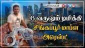 6 வருஷம் டிமிக்கி சிங்கப்பூர் மாப்ள அரெஸ்ட்