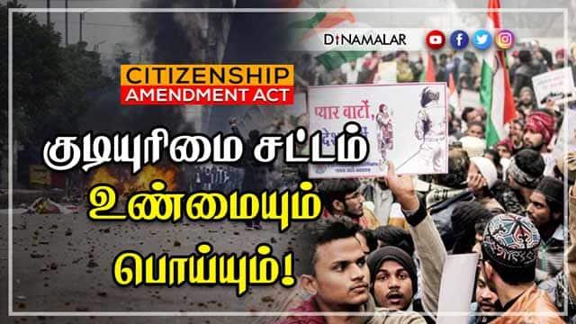 குடியுரிமை சட்டம் உண்மையும் பொய்யும்! | Citizenship Amendment Act Explained Facts On CAA