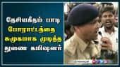தேசியகீதம் பாடி போராட்டத்தை சுமுகமாக முடித்த துணை கமிஷனர் | Viral Video | DCP Bengaluru