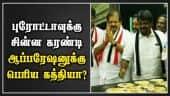 புரோட்டாவுக்கு சின்ன கரண்டி… ஆப்பரேஷனுக்கு பெரிய கத்தியா? | Poratta | Vijayabaskar | Local body Election Campaign | Dinamalar |