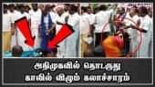 அதிமுகவில் தொடருது காலில் விழும் கலாச்சாரம் | RB Udhayakumar | Local body Election | Madurai | Dinamalar