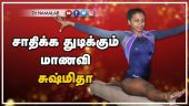 சாதிக்க துடிக்கும் மாணவி சுஷ்மிதா | Sushmita | Gymnastic Player
