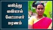 Tamil Celebrity Videos வயிற்றுவலியால் வேட்பாளர் மரணம்