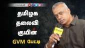 தமிழக தலைவி குயின் - GVM பேட்டி|Queen|Gautham Menon Interview |