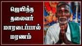 ஜெயித்த தலைவர் மாரடைப்பால் மரணம் | Village President Death | Perambalur | Dinamalar |