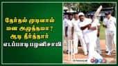 தேர்தல் முடிவால் மன அழுத்தமா? ஆடி தீர்த்தார் எடப்பாடி பழனிசாமி  | CM EPS Plays Cricket