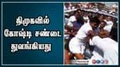 திமுகவில் கோஷ்டி சண்டை துவங்கியது | DMK Groups Conflict | Pudukottai | Dinamalar |