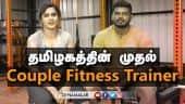 தமிழகத்தின் முதல்  Couple fitness trainer