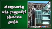விசாரணைக்கு வந்த ராணுவவீரர் தற்கொலை முயற்சி | The soldier Suicide Attempt | Madurai | Dinamalar |
