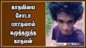 Tamil Celebrity Videos காதலியை சோடா பாட்டிலால் கழுத்தறுத்த காதலன்