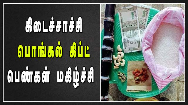 கிடைச்சாச்சி பொங்கல் கிப்ட்: பெண்கள் மகிழ்ச்சி