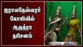 ஐராவதேஸ்வரர் கோயிலில் ஆருத்ரா தரிசனம்