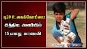 டி20 உலகக்கோப்பை; இந்திய அணியில் 15 வயது மாணவி