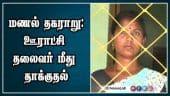 மணல் தகராறு: ஊராட்சி  தலைவர் மீது  தாக்குதல்