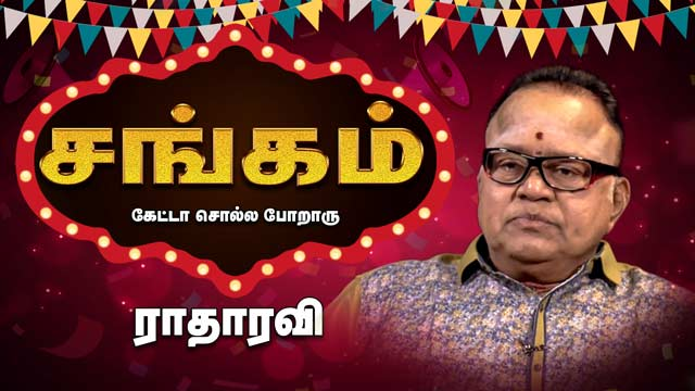 ராதாரவி பேட்டி | Actor Radha Ravi Exclusive Interview | SANGAM | Dinamalar