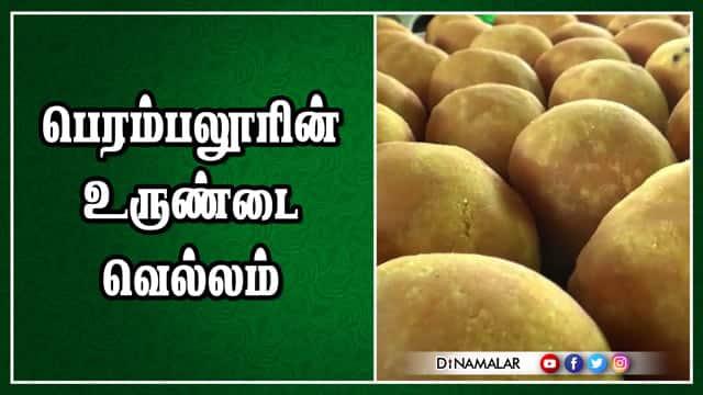 பெரம்பலூரின் உருண்டை வெல்லம் | Jaggery making for pongal 2020 in perambalur