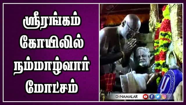 ஸ்ரீரங்கம் கோயிலில் நம்மாழ்வார் மோட்சம்