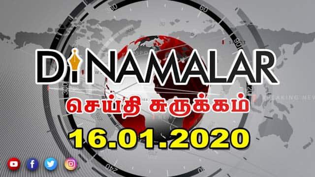 செய்திச்சுருக்கம் | Seithi Surukkam 16-01-2020 | Short News Round Up | Dinamalar