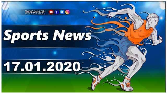 விளையாட்டுச் செய்திகள் | Sports News 17-01-2020 | Sports Roundup | Dinamalar