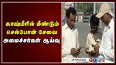 காஷ்மீரில் மீண்டும் செல்போன் சேவை : அமைச்சர்கள் ஆய்வு