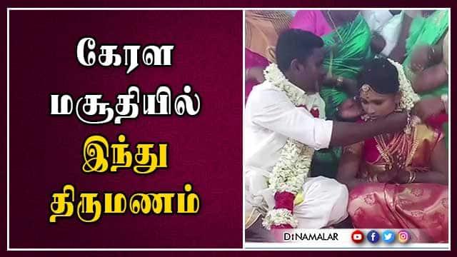 கேரள மசூதியில் இந்து திருமணம்