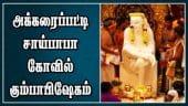 அக்கரைப்பட்டி சாய்பாபா கோவில் கும்பாபிஷேகம்
