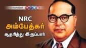 NRC அம்பேத்கர் ஆதரித்து இருப்பார்