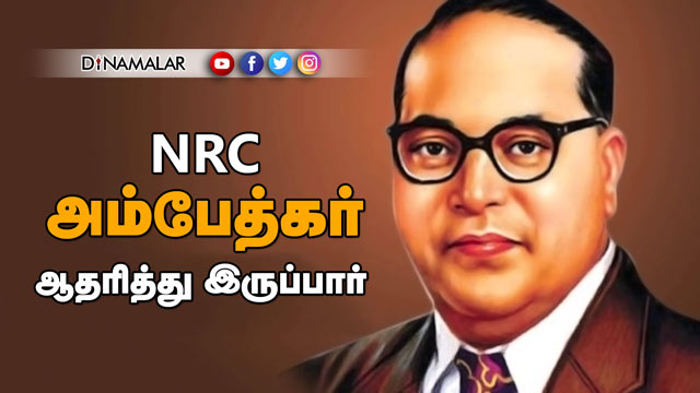 NRC அம்பேத்கர் ஆதரித்து இருப்பார்