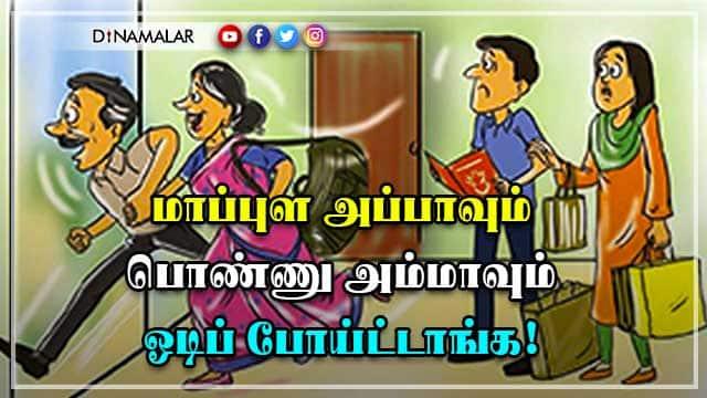 மாப்புள அப்பாவும் பொண்ணு அம்மாவும் ஓடிப் போய்ட்டாங்க!