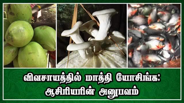விவசாயத்தில் மாத்தி யோசிங்க: ஆசிரியரின் அனுபவம் | Integrated farming | Madurai | Dinamalar |