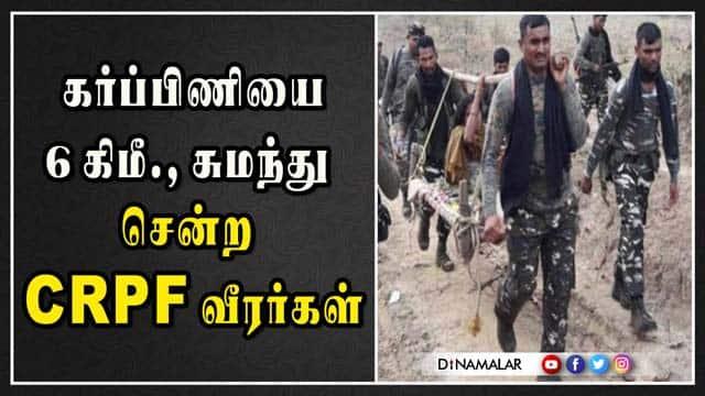 கர்ப்பிணியை  6 கிமீ., சுமந்து சென்ற CRPF வீரர்கள்