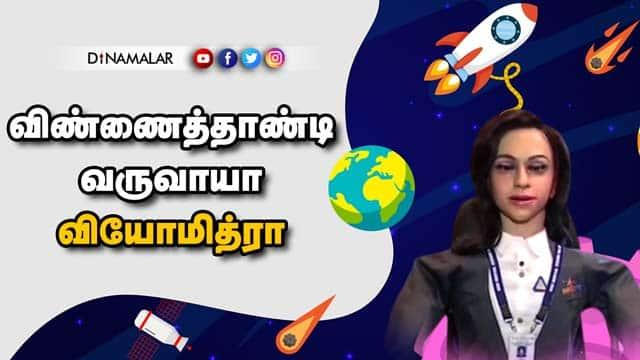 விண்ணைத்தாண்டி  வருவாயா வியோமித்ரா