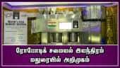 ரோபோடிக் சமையல் இயந்திரம் மதுரையில் அறிமுகம் | Robotic cooking Machine | Madurai | Dinamalar |