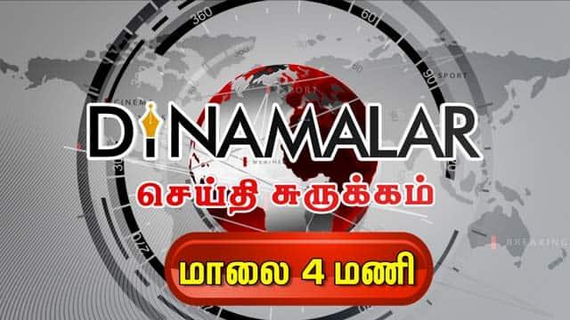 செய்திச்சுருக்கம் | Seithi Surukkam 24-01-2020 | மாலை 4 மணி | Dinamalar